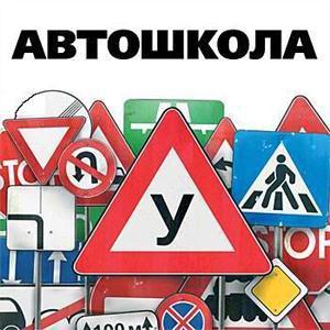 Автошколы Дальнего Константиново