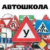 Автошколы в Дальнем Константиново