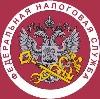 Налоговые инспекции, службы в Дальнем Константиново