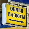 Обмен валют в Дальнем Константиново