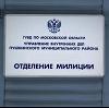 Отделения полиции в Дальнем Константиново