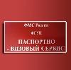 Паспортно-визовые службы в Дальнем Константиново