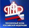 Пенсионные фонды в Дальнем Константиново