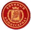 Военкоматы, комиссариаты в Дальнем Константиново