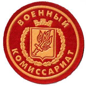 Военкоматы, комиссариаты Дальнего Константиново